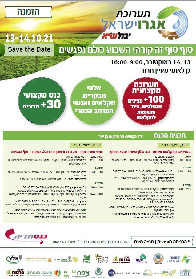 תערוכת אגרו ישראל יבול שיא 2021