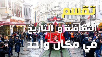 دليلك السياحي لأهم معالم منطقة تقسيم في اسطنبول