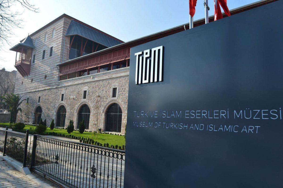 موقع المتحف الاسلامي في اسطنبول وكيفية الوصول إليه