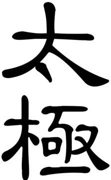 chinese characters tai chi