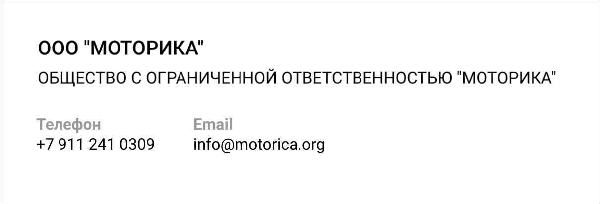 «Дадата» вернет емейл и телефон компании