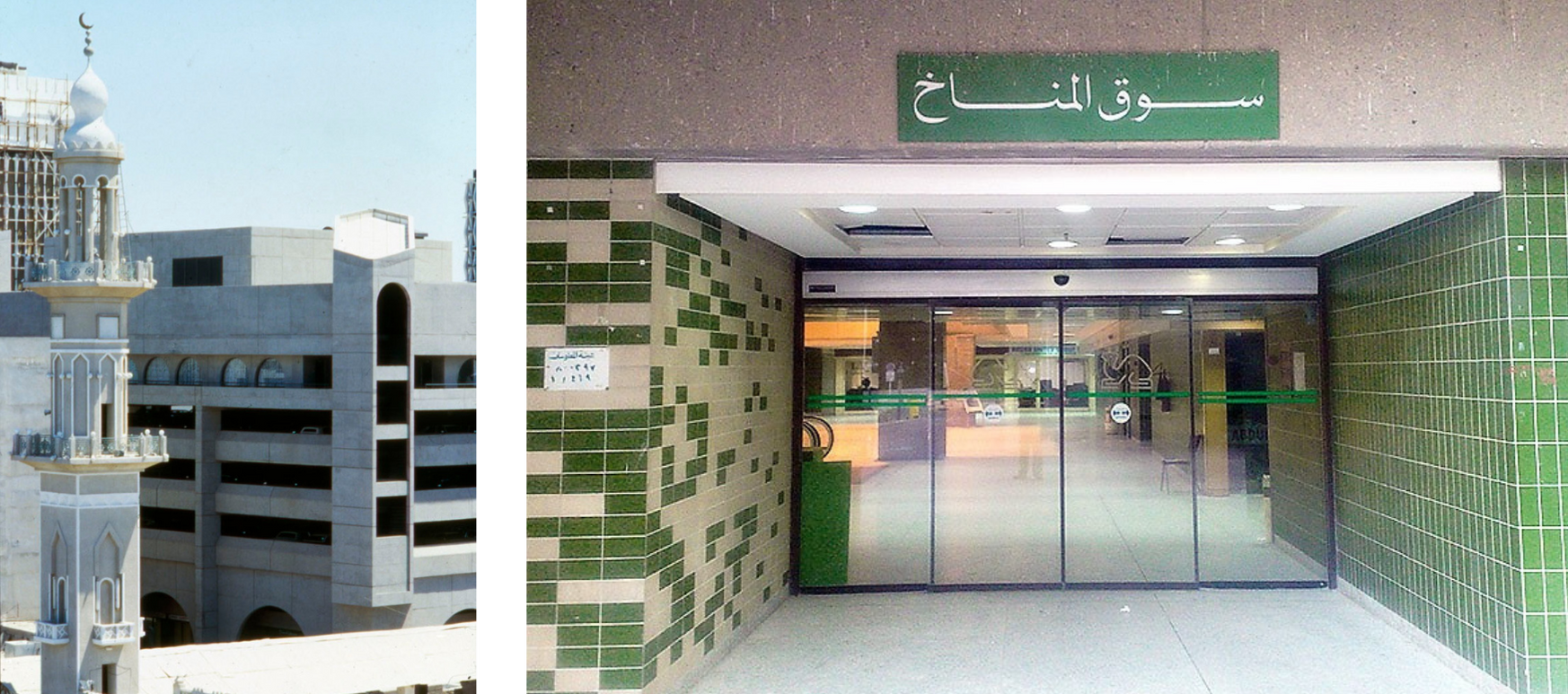 Souk Al-Manakh (source: MIT Library)