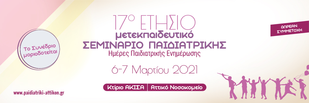 17o ετήσιο μετεκπαιδευτικό σεμινάριο παιδιατρικής   6-7 Μαρτίου 2021   Κτίριο ΑΚΙΣΑ