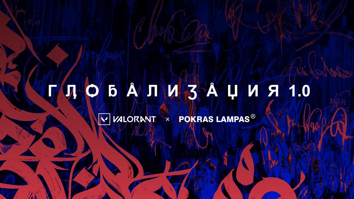 Состав Rox Team по Valorant и каллиграфия